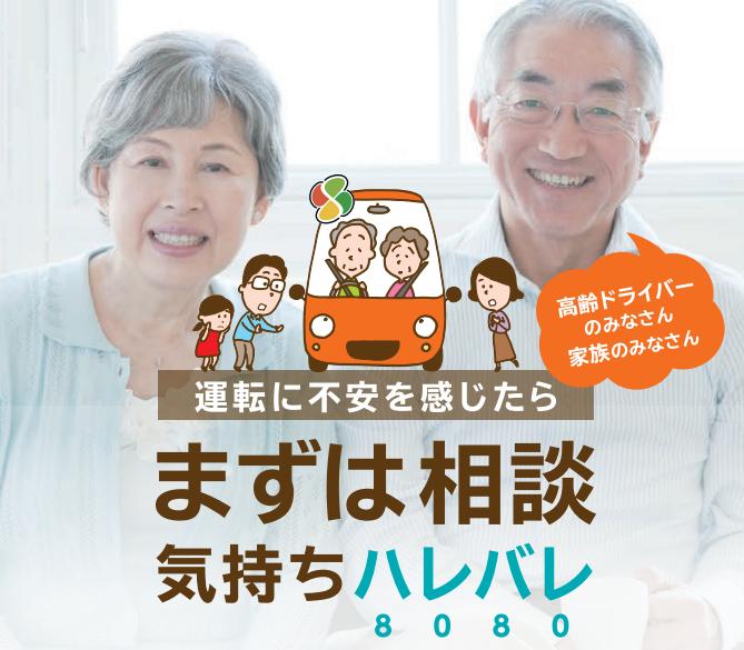 日本警察廳的宣導傳單提醒年長者,「如果對駕車感到不安,那就先來諮商」。(翻攝自日本警察廳網站)