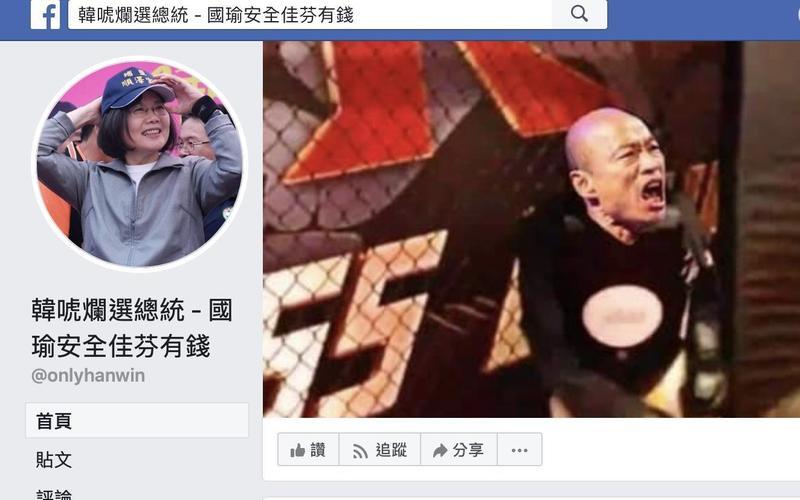 原本挺韓的萬人粉絲專頁「韓國瑜總統-台灣安全人民有錢」在28日突然倒戈不挺了。(翻攝臉書)