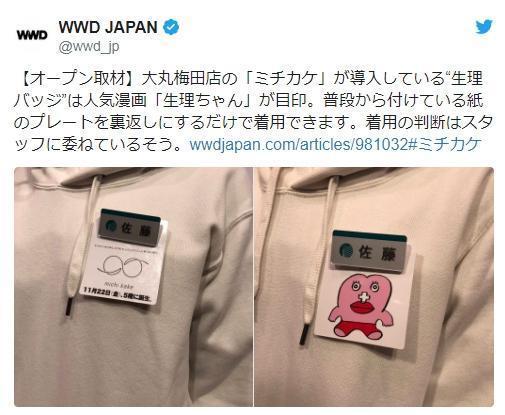 日本大阪梅田百貨讓女員工配戴生理期標章的做法引發爭議。(翻攝自@wwd_jp推特)