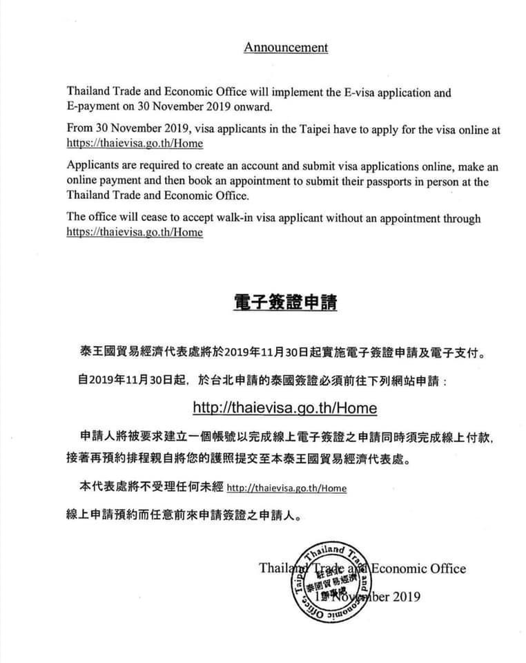 泰國貿易經濟辦事處(台北)所發布公告,泰簽新制全面實施電子簽證。(泰國貿易經濟辦事處)