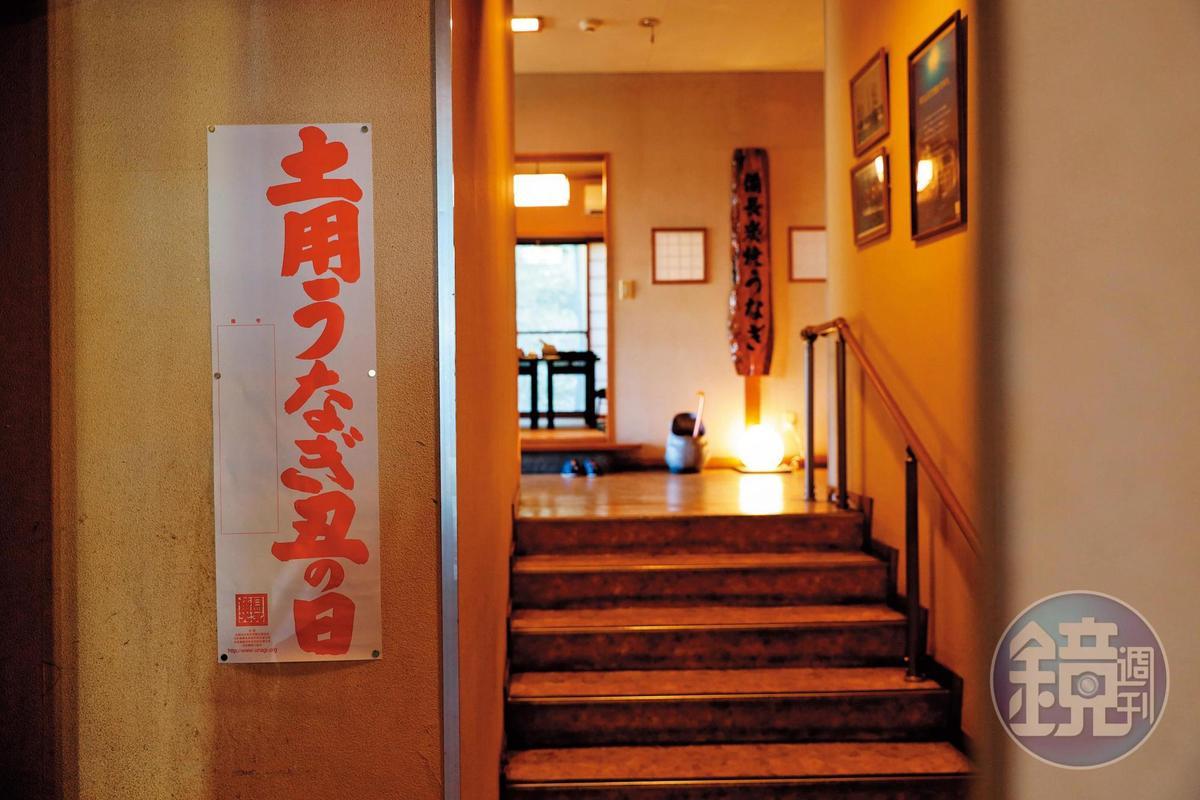 日本人習慣在夏天的土用丑日吃鰻魚,認為是大補。