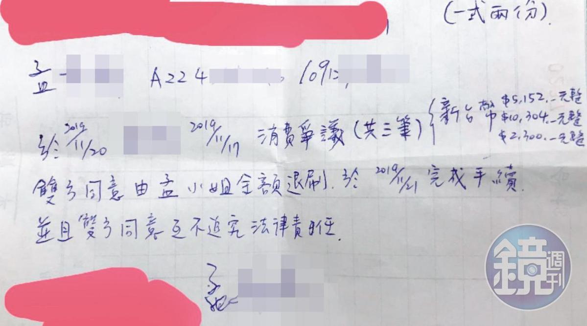 酒吧老闆娘與被害人簽下和解書後,終於願意退款。(讀者提供)