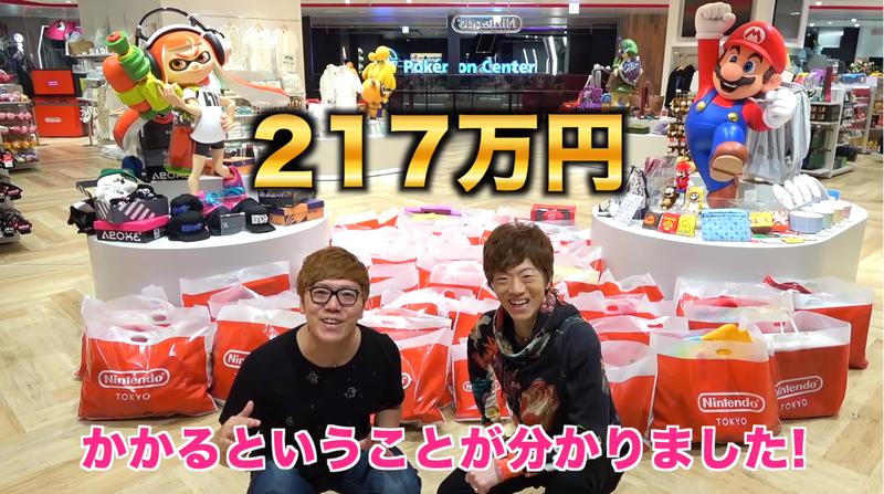 日本網紅「HikakinTV」砸下逾200萬日幣在任天堂直營旗艦店血拚。(翻攝HikakinTV)