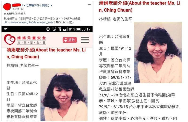 有民眾自發性在臉書社團,悼念這位捨身救人的大愛老師。(翻攝爆廢公社公開版)