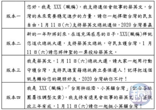 本刊獨家取得總統蔡英文陣營競選連任的「全國社團選戰倒數工作手冊」,內容不但詳細列出蔡陣營對民間社團的選戰工作5大重點,連3大催票策略與期程也曝光。(讀者提供)