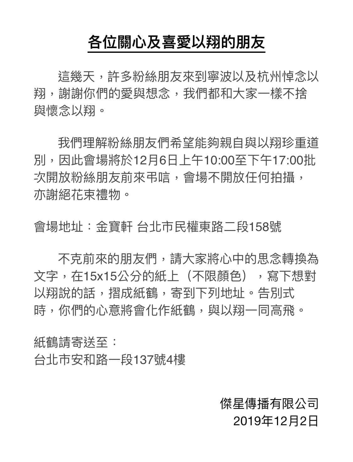 經紀公司開放12月6日讓粉絲來高以翔靈堂弔唁。(圖/翻攝自經紀公司臉書)