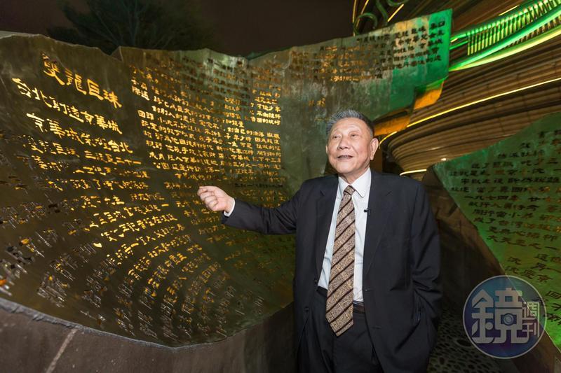 京華城廣場上的金屬浮雕,裡頭寫著已故作家柏楊對沈慶京的期許。