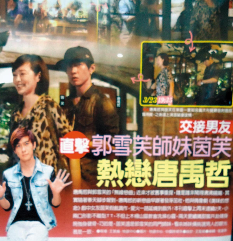 2013年茵芙也曾被媒體直擊和唐禹哲熱戀。(東方IC╱翻攝自《時報周刊》)