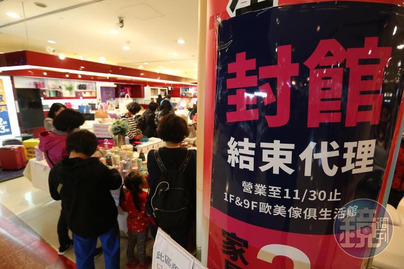 這些年,京華城的人氣像洩了氣的皮球,直到熄燈前才迴光返照。