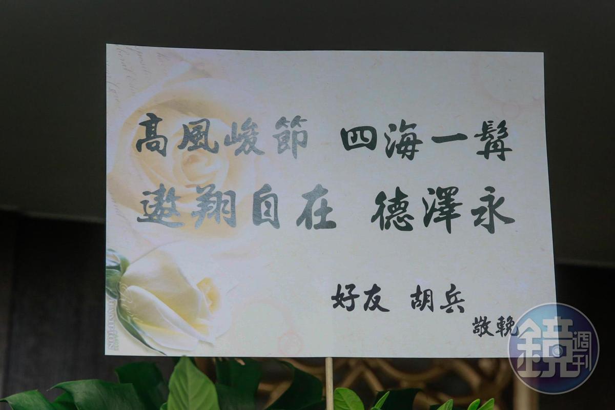 大陸男星胡兵也送來花藍悼念。