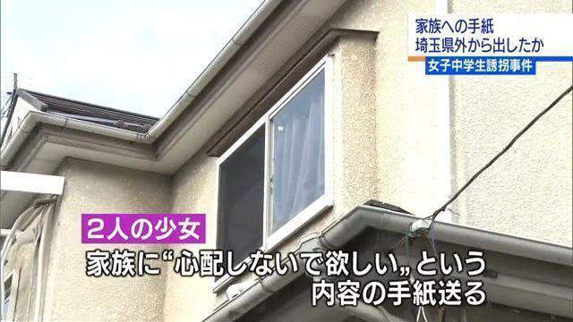 遭誘拐的少女自由未被限制,也可以寄信給家人報平安,信中寫道「請不要擔心我」。(翻攝自NHK新聞畫面)