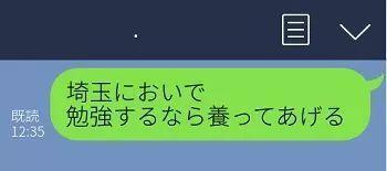 阪上裕明傳訊息給少女,稱「你可以來埼玉,如果願意唸書的話,我可以養你」。(翻攝自網路)