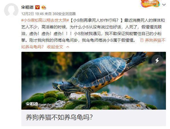 中國大陸導演宋祖德在微博對高以翔猝死一事發表言論,引發網友議論。(翻攝宋祖德微博)