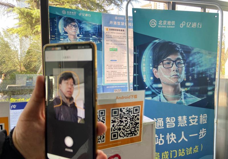 2019年11月28日,北京一名記者以手機app體驗地鐵的「智慧安檢」。(東方IC)