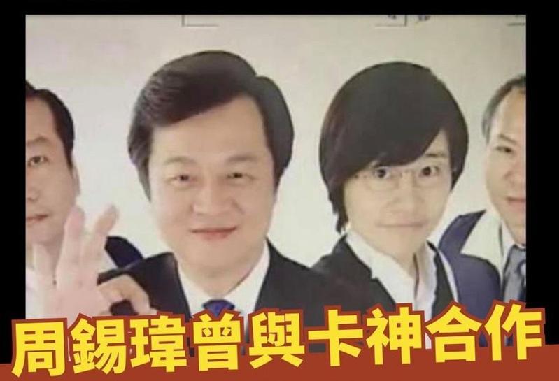 台灣基進今(6日)在臉書po出一張周錫瑋2008年和楊蕙如合拍廣告的照片。(翻攝自台灣基進臉書)