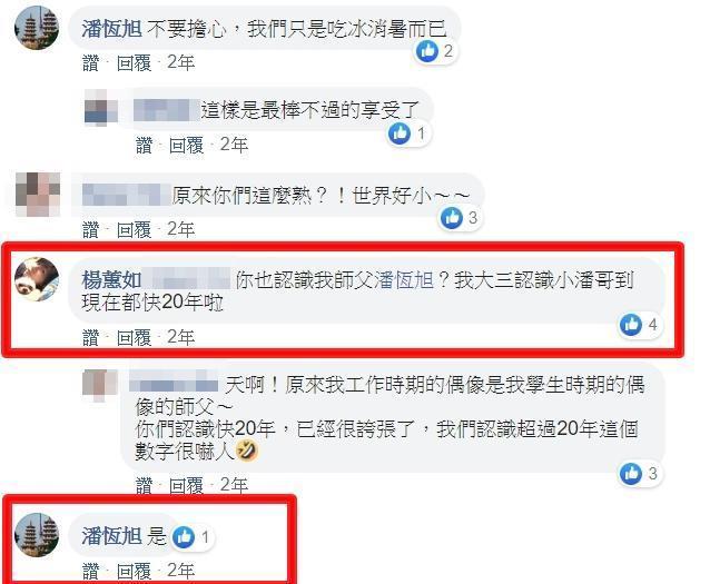 楊蕙如還在底下留言「和師父吃飯94開心」,甚至更向朋友解釋2人是認識20年的「師徒」關係。(翻攝自潘恒旭臉書)