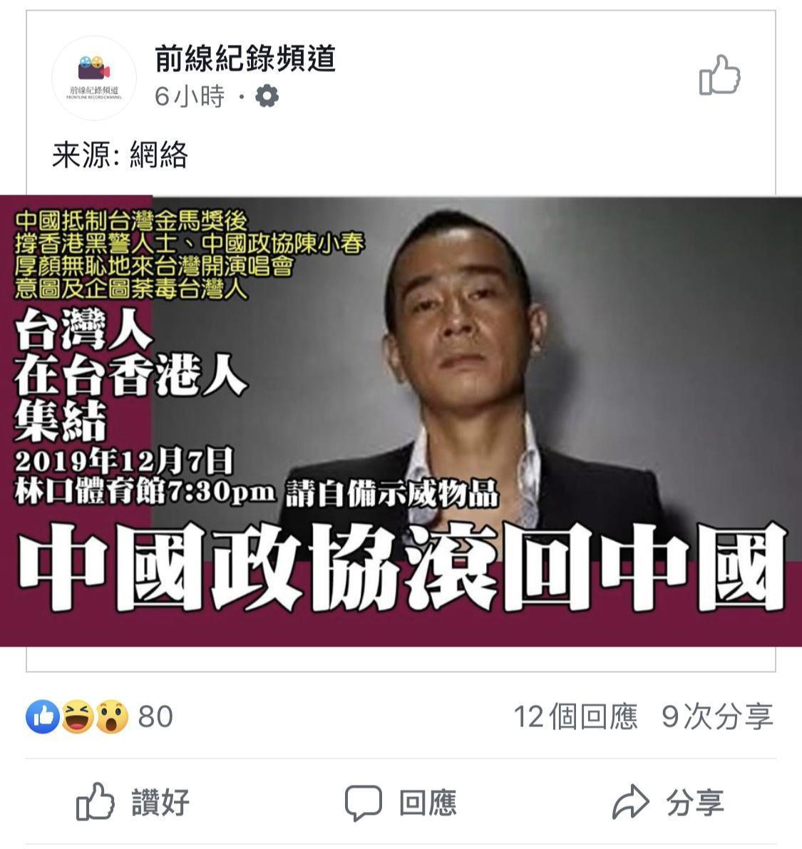 上星期已有網友呼籲台灣人及在台的香港人集結,自備示威物品在晚間7:30前往演唱會場地林口體育館。(讀者提供)