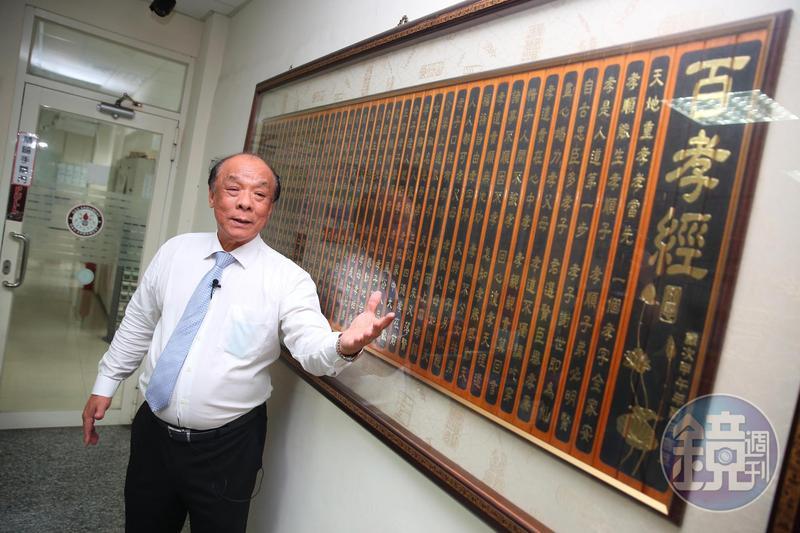 公司內掛著大大的《百孝經》,是廖英熙的中心思想。