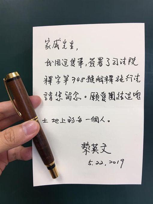 今年5月同婚合法化後,蔡英文將簽署法案的筆,送給為同志運動努力多年的祁家威。(翻攝自臉書)