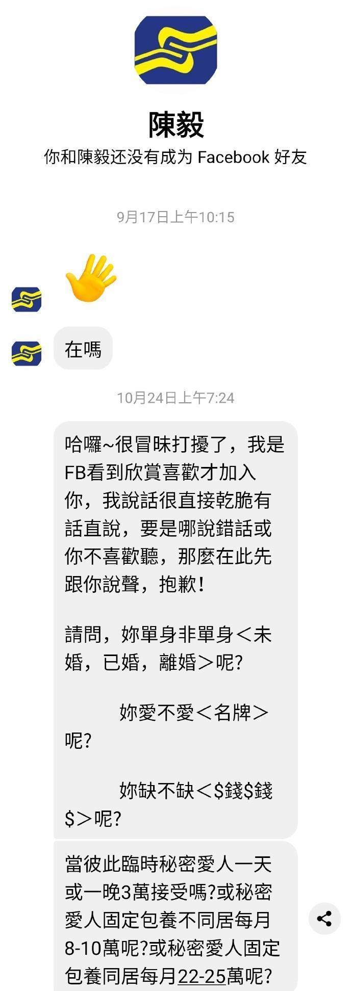 劉樂妍直接在微博上公開陳毅傳給他的訊息,透露了對方想要包養她的資訊。(翻攝劉樂妍微博)