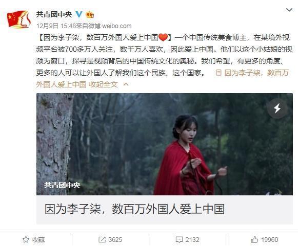 共青團9日在微博po文,稱讚李子柒在「某境外視頻平台」(YouTube)被7百多萬人關注,讓數百萬外國人愛上中國。(翻攝微博)