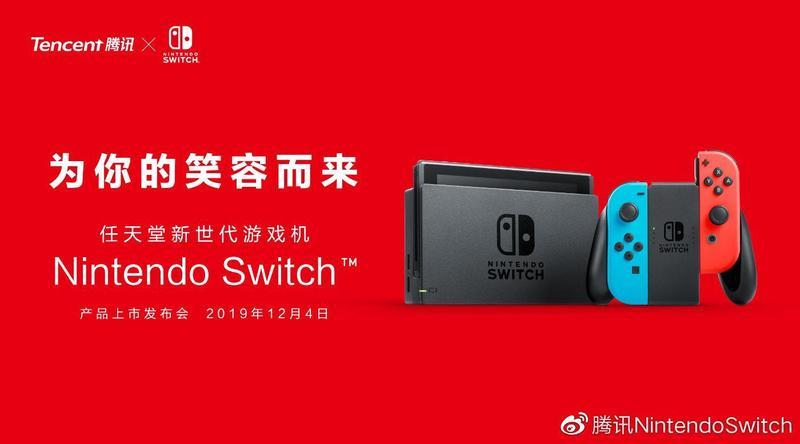經過半年的準備,中國版 Switch 於 12 月 10 日在中國上架。(翻攝騰訊 NintendoSwitch 微博)