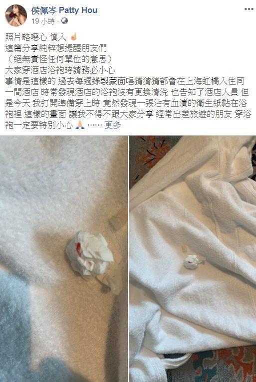 侯佩岑發現飯店浴袍裡有一張沾有血漬的衛生紙,特別在臉書發文提醒大家要注意。(翻攝自侯佩岑 Patty Hou臉書)