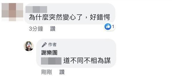 有網友詢問謝和弦為何變心,他簡單7字回應。(翻攝「謝樂團」臉書)