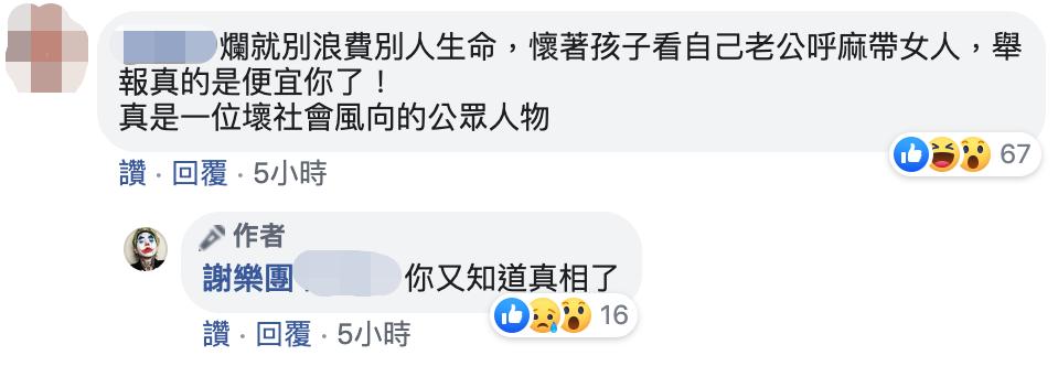 面對網友的謾罵,謝和弦回應「你又知道真相了?」(翻攝「謝樂團」臉書)