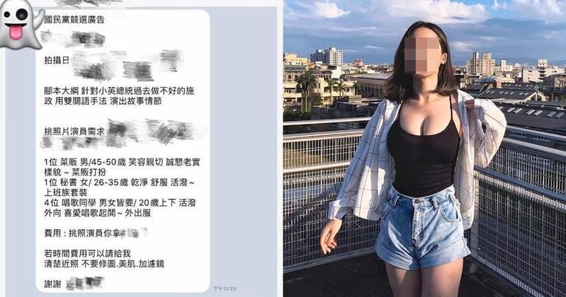 陳姓女模收到國民黨競選廣告工作邀約,看完拍攝內容決定回絕。(擷自臉書社團公民割草行動、陳姓女模IG)