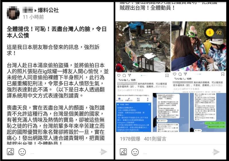 網友昨日發文表示,近日有日本友人發訊息給他,譴責有台灣人去日本泡湯時,未經他人同意下竟偷拍他人。(翻攝爆料公社)