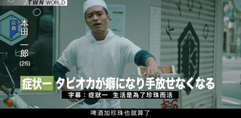 日本民眾在影片中表示,「啤酒加珍珠也就算了,拉麵裡絕對不行」。(翻攝自交通部觀光局YouTube頻道)