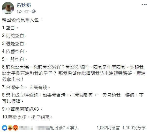 律師呂秋遠也po出整理「韓國瑜政見懶人包」,列出本次政見會所提10大重點,不過前5項卻都以「空白」來形容。(翻攝自呂秋遠臉書)