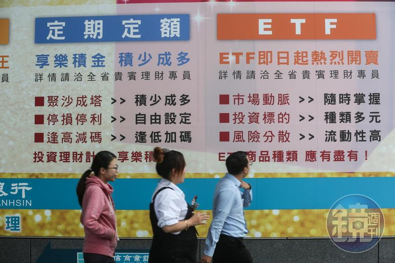 投資ETF等於買進一籃子績優股,不用花心思選股是最大的好處。