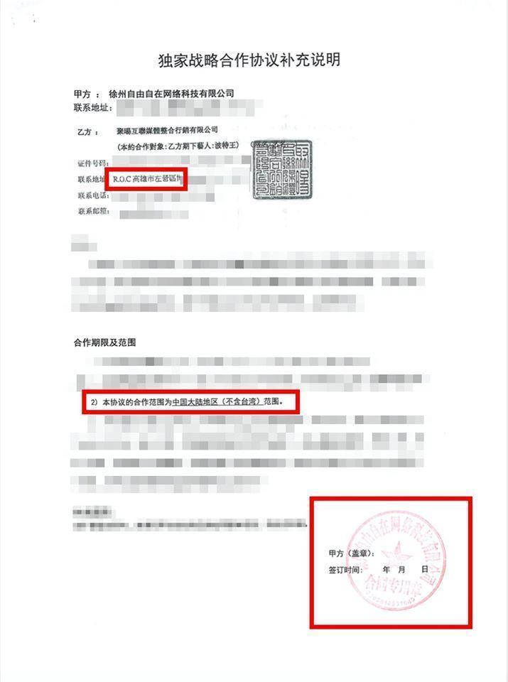 波特王出示合約,證明跟中國廠商簽的合約就是R.O.C中華民國不是簽中國台灣。(翻攝臉書)
