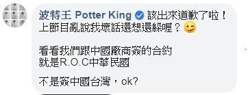 波特王嗆李永萍,「該出來道歉了啦!上節目亂說我壞話還想還躲喔?」。(翻攝臉書)