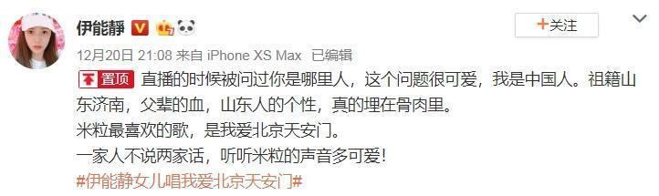 伊能靜表示自己是中國人,女兒最喜歡的歌,是〈我愛北京天安門〉。(翻攝自伊能靜微博)