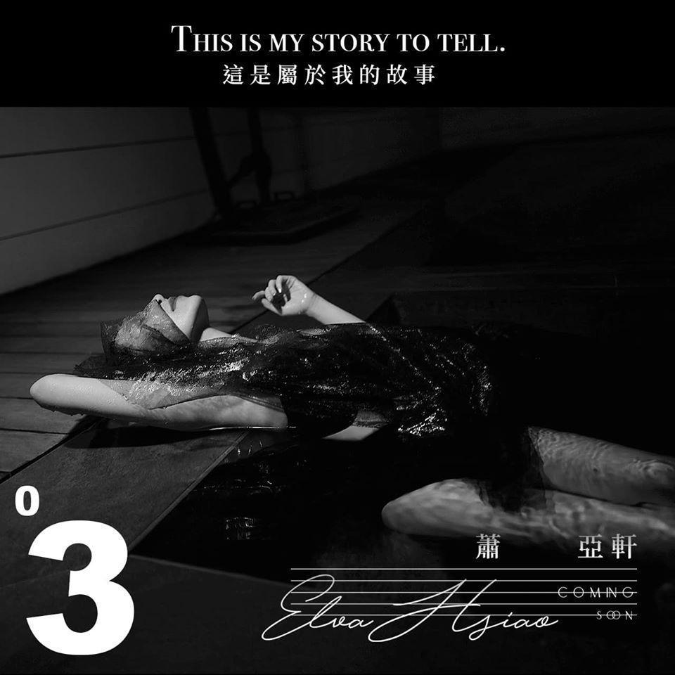 為了此次新專輯,蕭亞軒拍攝多張性感宣傳照。(翻攝自蕭亞軒臉書)
