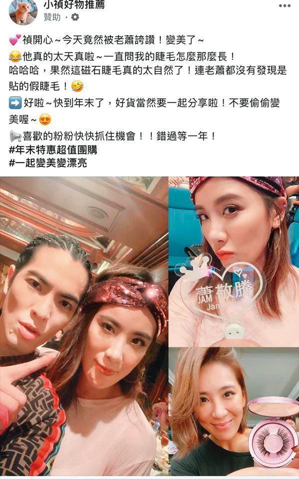 詐騙集團利用小禎和蕭敬騰(圖)、賈靜雯的照片,還模仿小禎的口吻賣東西。(翻攝自小禎好物推薦臉書)