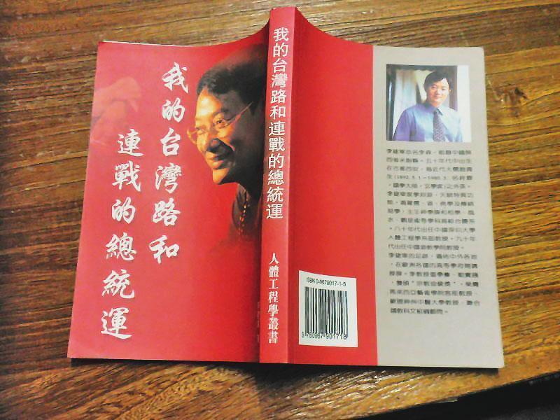 李建軍2000年出版《我的台灣路與連戰的總統路」》,自爆替連家看風水,此後遭禁止入台工作。(翻攝露天拍賣)