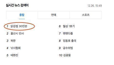 30人假外賣事件,引起南韓網友熱烈討論。(翻攝自instiz)
