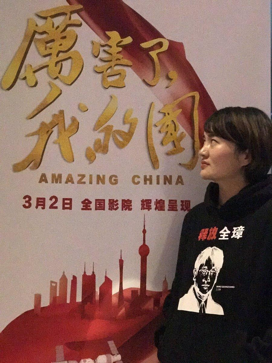 李文足冷眼面對中共政宣紀錄片《厲害了,我的國》海報。(翻攝自李文足推特)