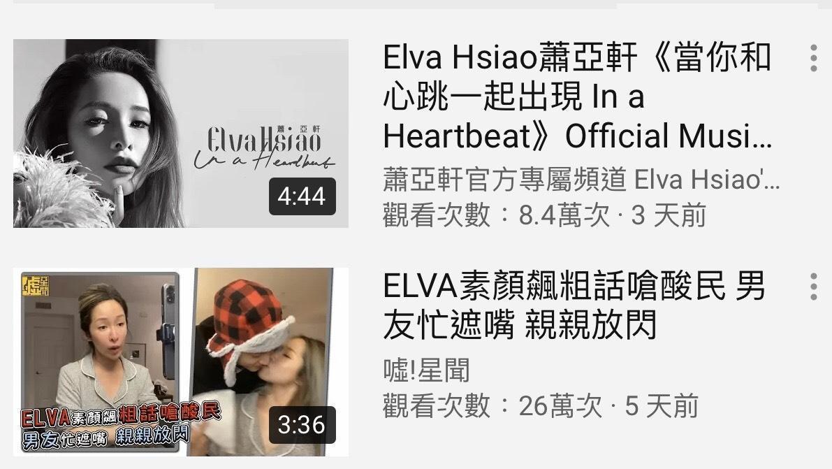 蕭亞軒新單曲〈當你和心跳一起出現〉MV,長達4分44秒。(翻攝自youtube)