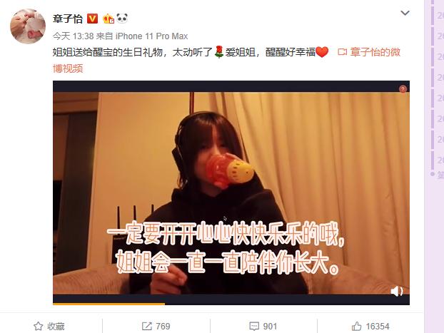 章子怡貼出小蘋果為妹妹唱生日歌的影片,打破外界傳說冷落小蘋果的謠言。(翻攝自章子怡微博)