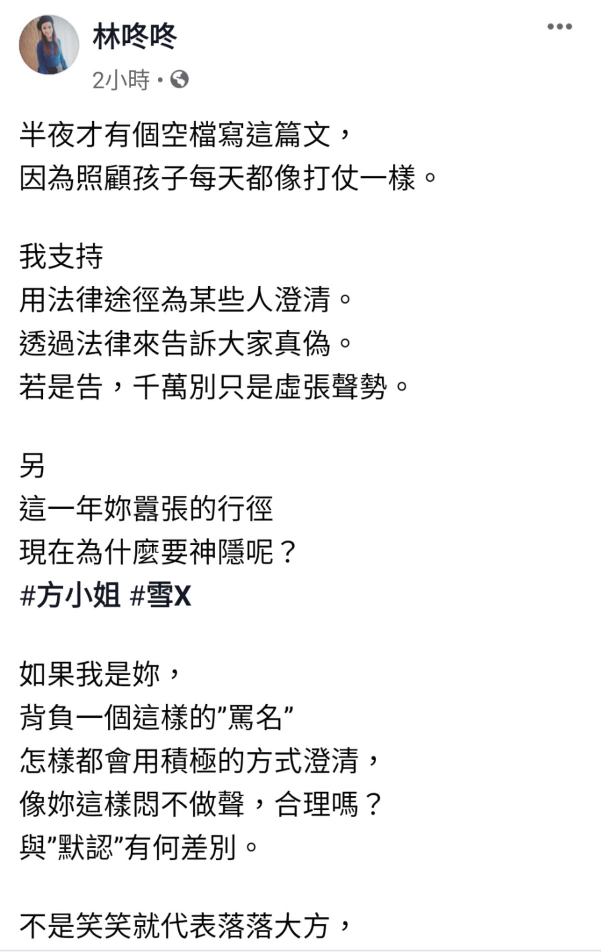 正宮林咚咚發長文怒斥雪碧囂張。(翻攝自林咚咚臉書)