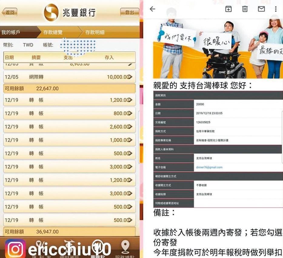阿誠在臉書上公開粉絲「抖內」的款項,但私人募款又非為公益,行為已明顯違法。(翻攝自阿誠臉書)
