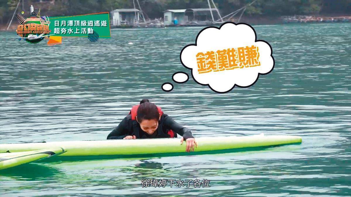 掉入水中多次後,徐瑋婷全身無力、好不容易爬上來,幾乎氣力放盡。(翻攝自《奇幻的旅程》臉書)