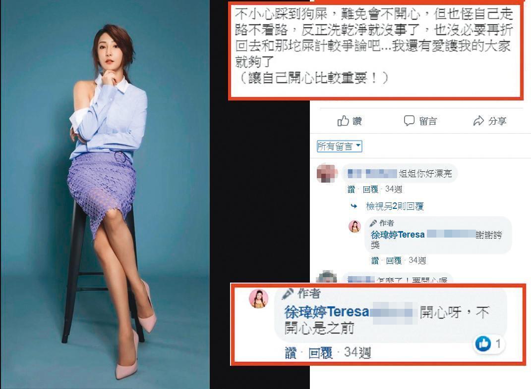 徐瑋婷曾在臉書抒發情緒,用「踩到狗屎」來暗喻自己工作不順遂。(翻攝自徐瑋婷臉書)
