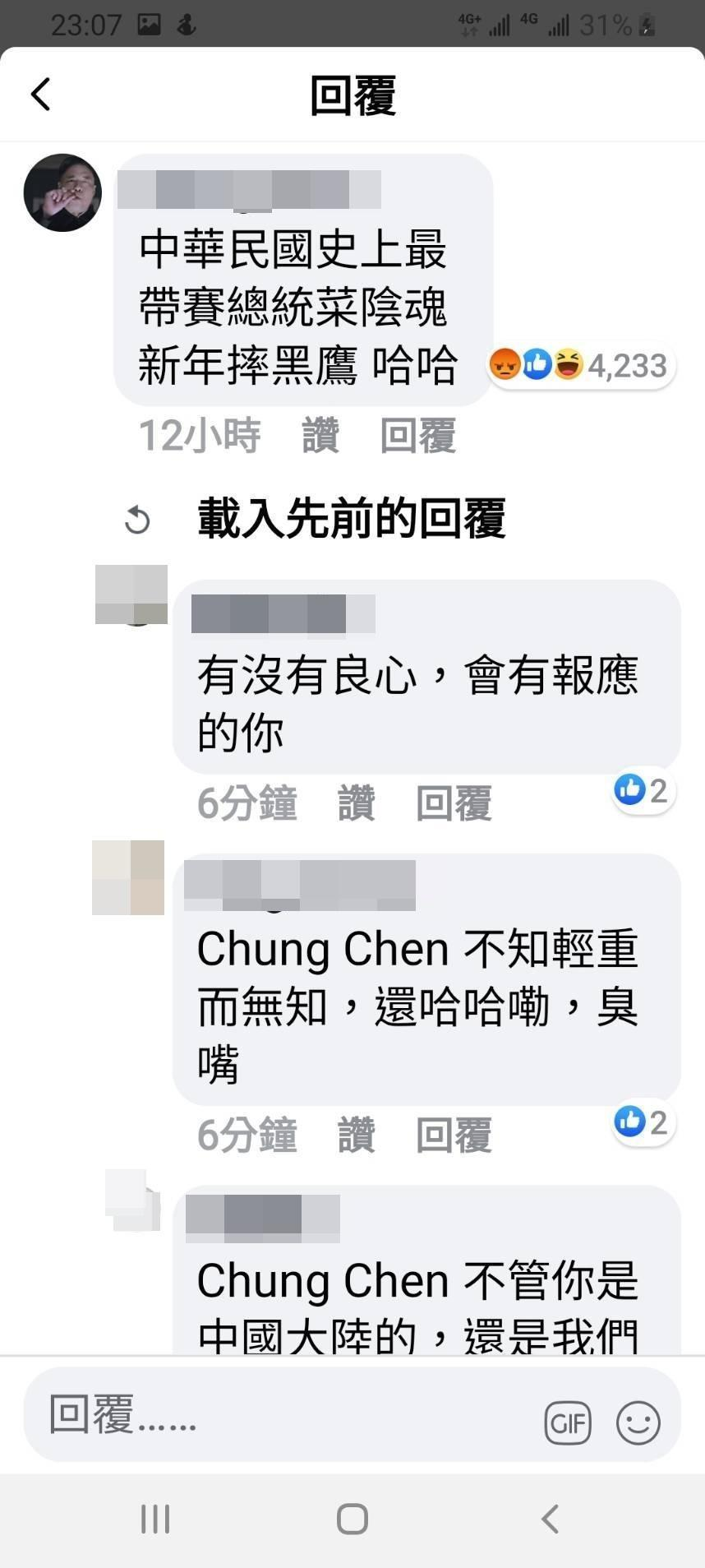酸民諷總統蔡英文「中華民國史上最帶賽總統」,隨即受到網友痛斥「沒水準」。(翻攝蔡英文臉書)