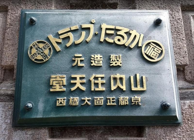 任天堂舊本社門口牌匾,門口兩側一側為日文漢字,另一側為英文。